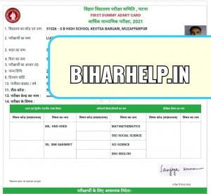 Bihar Board 10th Dummy Admit Card 2021 Download