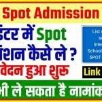 inter spot admission 2020