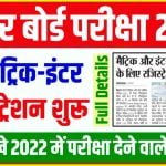 Bihar Board Exam Registration 2022