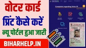 Voter ID Card Print Kaise Kare