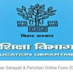 parichari/sahayak vacancy 2021