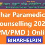 Bihar Paramedical Counselling 2021