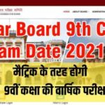 Bihar Board 9th Class Exam Date 2021 : मैट्रिक के तरह होगी 9वीं कक्षा की वार्षिक परीक्षा