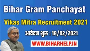 Bihar Vikas Mitra Recruitment 2021