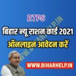 Bihar Ration Card Apply 2021