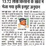 Bihar Krishi Input Anudan Yojana 2020