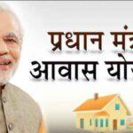 Pradhan Mantri Gramin Awas