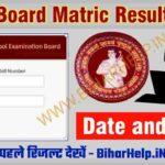 Bihar Board Matric Result 2021