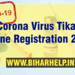 Corona virus Tika Online Registration