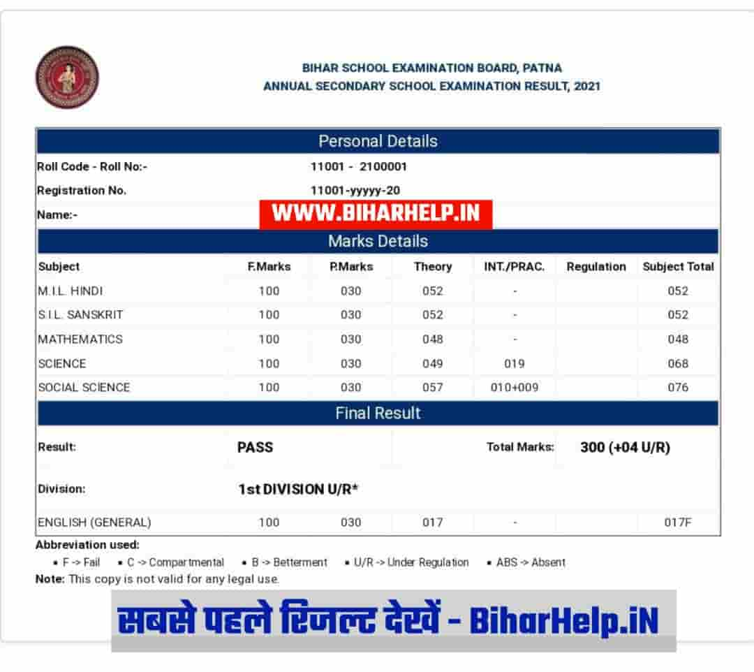 How To Check Bihar Board 10th Result 2021