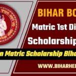 Bihar Board Matric 1st Division Scholarship 2021