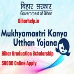Bihar Graduation Scholarship 50000 Online Apply