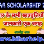 Bihar Scholarship 2021 Apply Online, Eligibility, Last Date & Application Status and How Many Scholarships are There