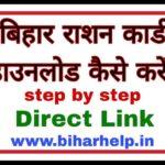 Download Bihar ration Card download