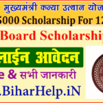 25000 Scholarship For 12th Pass   BSEB Inter 1st Division Scholarship 2021   Bihar Inter Pass Scholarship 2021