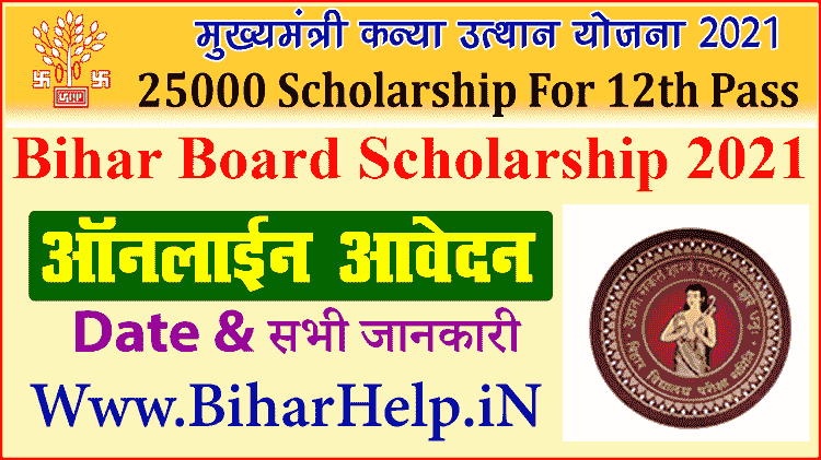 25000 Scholarship For 12th Pass | BSEB Inter 1st Division Scholarship 2021 | Bihar Inter Pass Scholarship 2021