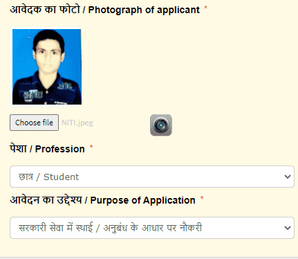 Bihar Character Certificate 2021 Apply Online