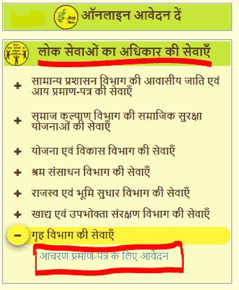Bihar Character Certificate 2021 Apply Online - चरित्र प्रमाण पत्र ऑनलाइन आवेदन Bihar