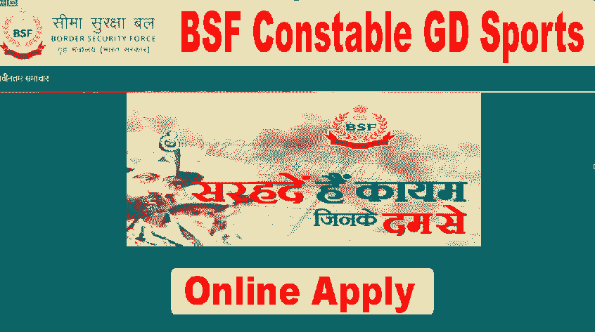 BSF Sports Quota Online Form 2021