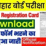 Bihar Board Exam Form 2022