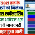 Bihar Post Matric Scholarship Portal 2021 - Bihar Post Matric Scholarship Online Form @pmsonline.bih.nic.in   Bihar Scholarship Online 2021