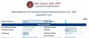 Simultala awasiya vidyalaya admission form 2021