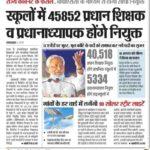 Bihar Sarkari Teacher Vacancy 2021