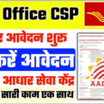India Post payment Bank CSP Apply online